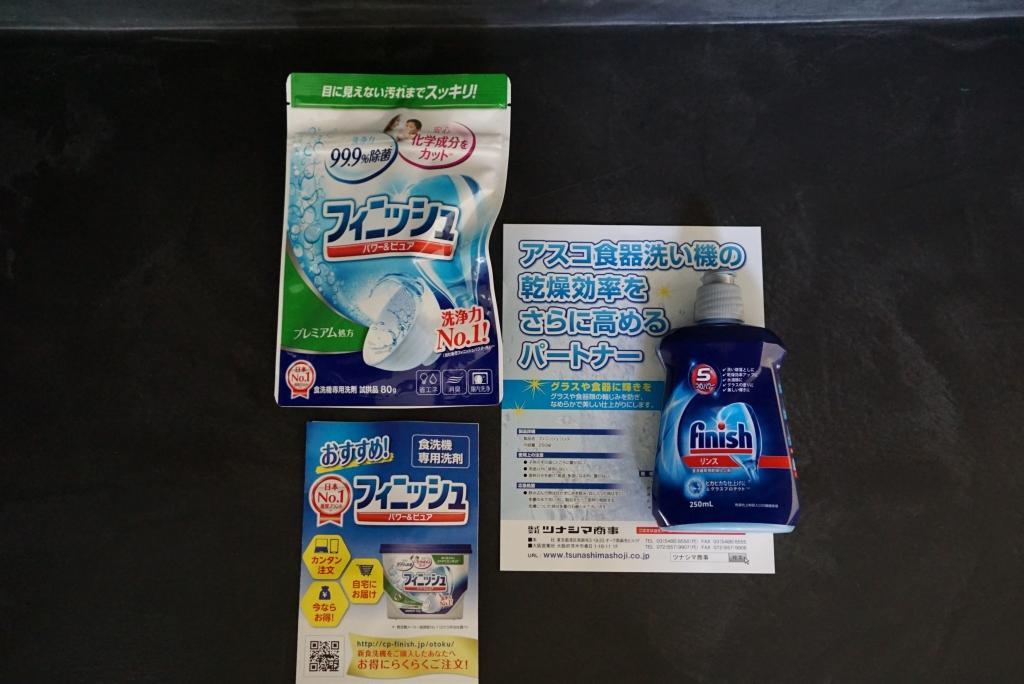 Asko食洗機フィニッシュタブレット
